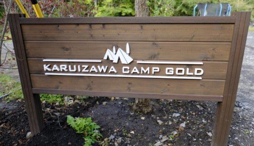 軽井沢でグランピングが楽しめるKaruizawa Camp Goldの料金プランアクセスやアクティビティーに口コミ紹介