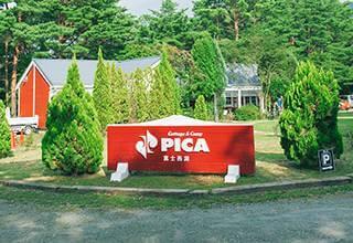 PICA富士西湖のアクセスやグランピング料金プランにアクティビティーと口コミまで