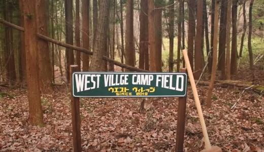 バイきんぐ西村の愛車やテントはこれ!オススメ絶景キャンプ場や買った山も|キャンプ好き芸人
