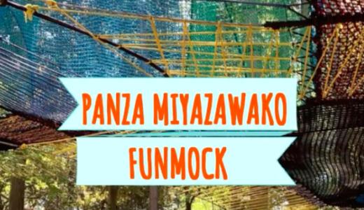 PANZA(パンザ)宮沢湖 ファンモックの口コミやアクセスに利用料金と予約方法まとめ