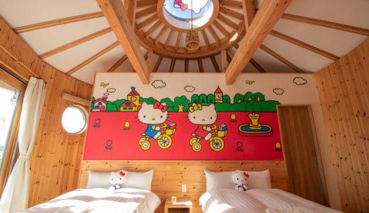 ハローキティファン必見!淡路島でレストラン・ショー・グランピングとキティちゃんを満喫しよう