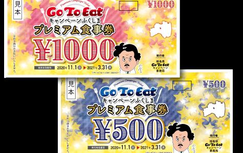 Go To Eatキャンペーンのプレミアム食事券|全都道府県別の申込開始日・販売期間と申込・購入方法まとめ