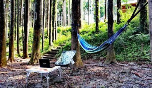 ワーケーションできるキャンプ場・グランピング施設20箇所|場所や料金プランまとめ|2021年最新