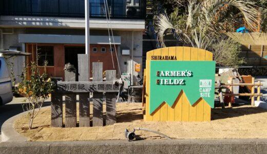 【千葉県南房総市】FARMER'S FIELDZ(ファーマーズフィールズ)のグランピング料金プランや設備アメニティに口コミまとめ