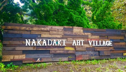 【千葉県いすみ市】Nakadaki Art Village(中滝アートヴィレッジ)のグランピング利用料金や設備アメニティに口コミまとめ